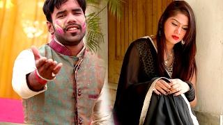 getlinkyoutube.com-अपना पगली के रंगवा लगा जइतS - Satrangi Abeer - Niranjan Vidyarthi - Bhojpuri Hot Holi Song 2017 new