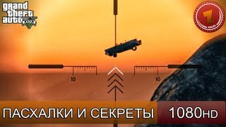 getlinkyoutube.com-GTA 5 ПАСХАЛКИ - Призрак, пришелец, зомби, снеговик.