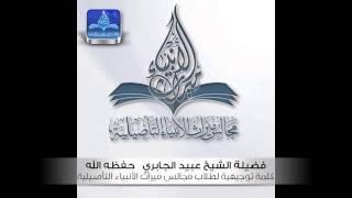 getlinkyoutube.com-كلمة الشيخ عبيد الجابري لطلاب مجالس ميراث الأنبياء