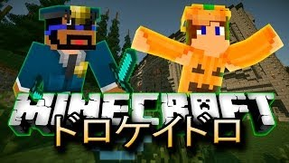 【Minecraft】ドロケイドロ:Cops and Robbers 第4回!