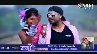 getlinkyoutube.com-Naam Tor Josna#নাম তোর্ জোসনা #Bangla/Khortha Video 2016