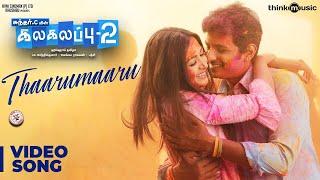 Kalakalappu 2 | Thaarumaaru Video Song | Hiphop Tamizha | Jiiva, Jai, Nikki Galrani, Catherine Tresa