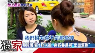 getlinkyoutube.com-婦人飛機上生女! 同機客:一點都不溫馨-東森新聞HD
