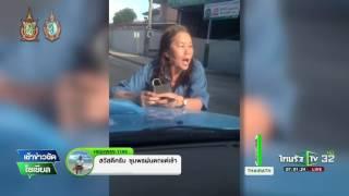getlinkyoutube.com-ลูกสาวแจงคลิปแม่ยืนขวางรถ | 03-08-59 | เช้าข่าวชัดโซเชียล | ThairathTV
