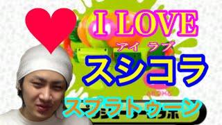 getlinkyoutube.com-【スプラトゥーン】芸人最強の男が今更スシコラに惚れる!【S+99カンスト】
