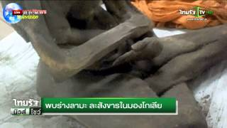 getlinkyoutube.com-พบร่างลามะละสังขารในมองโกเลีย