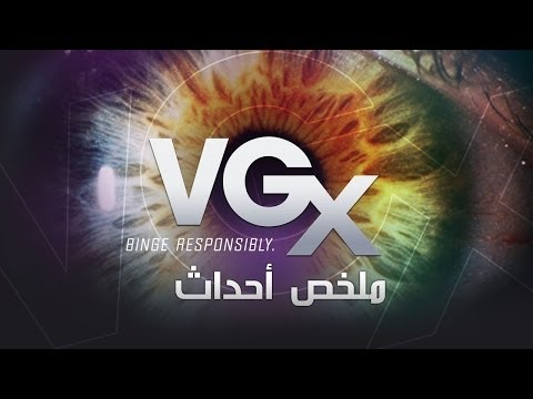 Mass Gaming TV - VGX 2013 Summary | ملخص أحداث VGX 2013