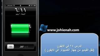 getlinkyoutube.com-الدرس 24 في الايفون : نقل الفيديو الى الايفون