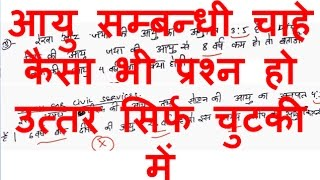 reasoning tricks in hindi age related RRB RAILWAY ALP GROUP D POLICE UPP UPSSSC ssc cgl 2018 uppsc 1