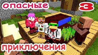 getlinkyoutube.com-ч.03 Minecraft Опасные приключения - Деревушка (торговля и грабёж)