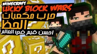 getlinkyoutube.com-Minecraft Lucky Block Wars - حرب مكعبات الحظ - احسن قيم