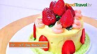 เค้กหนึ่งนาที | One Minute Cake | เค้กอบด้วยไมโครเวฟ