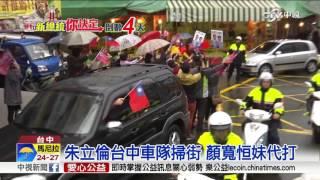 getlinkyoutube.com-朱氏夫妻分進合擊 北.中全力搶票│中視新聞20160112