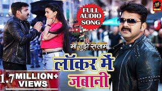Maa Tujhe Salaam   Locker Mein Jawani   Pawan Singh & Akshara Singh   Bhojpuri Songs 2018