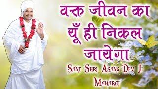 वक्त जीवन का यूँ ही निकल जायेगा    Sant Shri Asang Dev Ji Maharaj    सुखद सत्संग