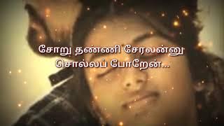 Kayal lovable lyrics watsapp status💖💖💖