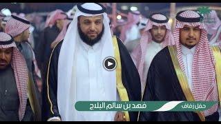 حفل زفاف فهد بن سالم البلاج