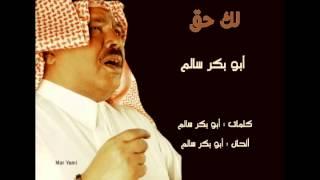 getlinkyoutube.com-لك حق - أبو بكر سالم