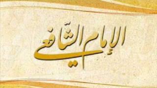 سيرة الامام الشافعي كاملة - قصص ومواقف