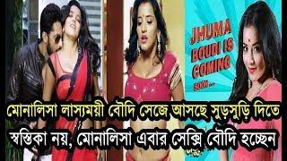 Sexy Jhuma Boudi আসছে আপনার ঘুম কাড়তে | Monalisa | Dupur Thakurpo 2 | Antara Biswas