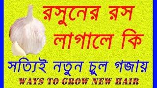 getlinkyoutube.com-দেখুন তো রসুনের রস লাগালে কি সত্যিই নতুন চুল গজায়_Apply garlic juice really grow new hair_HD