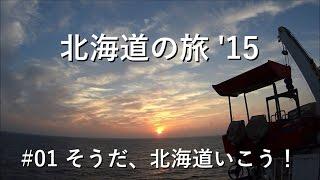 getlinkyoutube.com-【北海道の旅'15 】#01 そうだ、北海道いこう!編【車中泊】