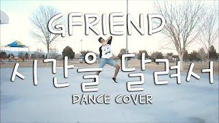 getlinkyoutube.com-여자친구 GFRIEND - 시간을 달려서(ROUGH) DANCE COVER
