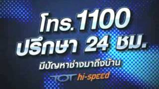 getlinkyoutube.com-โฆษณา TOT  hispeed 6M