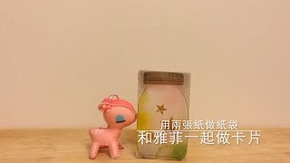 getlinkyoutube.com-和雅菲一起做卡片Craft With Yaffil-兩張紙做紙袋paper bag DIY with two pieces of paper(教學影片\tutorial)