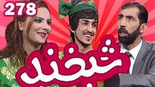 getlinkyoutube.com-Shabkhand With Ajmal  & Samira  - Ep.278 شبخند با سمیره ناز و اجمل حقیقی