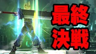 getlinkyoutube.com-【スマブラ for WiiU】 クラウドVS厨キャラシーク 実況プレイ!はたしてどちらが強いのか!?最終決戦編