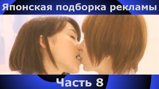 getlinkyoutube.com-Японская реклама подборка - вынос мозга 8