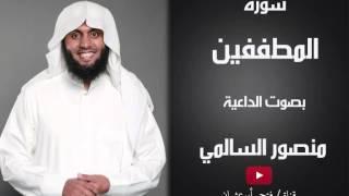 getlinkyoutube.com-سورة المطففين للداعية منصور السالمي
