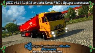 getlinkyoutube.com-(ETS2 v1.19.2.1s) Обзор мода Kamaz 5460 + Прицеп огнеопасно.