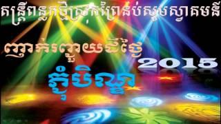getlinkyoutube.com-Dj Khmer Remix New 3Cha By Mr Dy Bek 2016  សម្រាប់រាំកំសាន្ដក្នុងឱកាសបុណ្យភ្ជំបិណ្ឌ ២០១៥