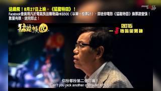 getlinkyoutube.com-送戲飛!8月27日上映,《猛龍特囧》!