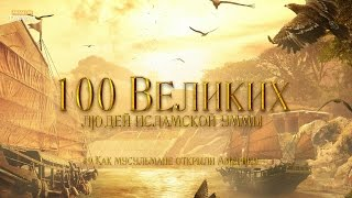 100 Великих Людей #9 - Как мусульмане открыли Америку до Колумба
