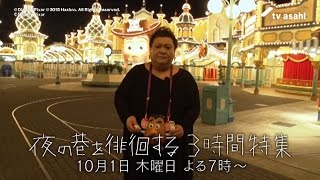 getlinkyoutube.com-マツコ徘徊 ~東京ディズニーシーでワイン&スイーツを...
