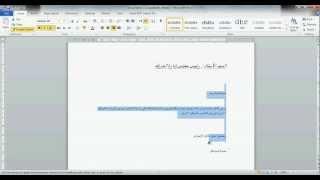getlinkyoutube.com-شرح برنامج وورد 2010 - الدرس رقم 4