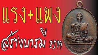getlinkyoutube.com-เหรียญหลวงพ่อคูณ รุ่นสร้างบารมี ปี 2519 | ชี้ ตำหนิเหรียญ รุ่นสร้างบารมี 2519 เนื้อทองแดง