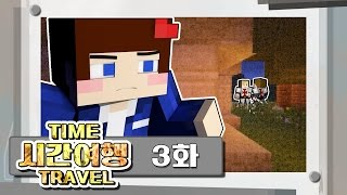 getlinkyoutube.com-[마툰] 시간여행(TIME TRAVEL) : 3화 - Minecraft Cartoon [마일드]