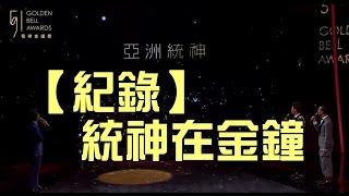 【統神金鐘獎】2016統神出現在金鐘獎啦!! 附在現場證明