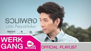 getlinkyoutube.com-รวมเพลง Boy Peacemaker