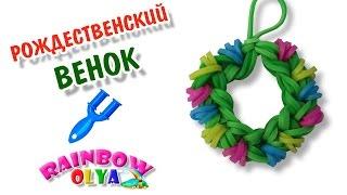 getlinkyoutube.com-РОЖДЕСТВЕНСКИЙ ВЕНОК из резинок на рогатке.Простое плетение