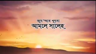 getlinkyoutube.com-কোন আমল সারা জীবন করেও জাহান্নামী? -শায়েখ মোজাফ্ফর বিন মহসিন!