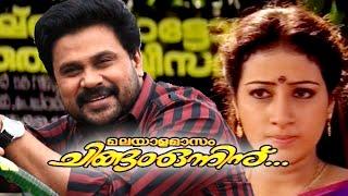 getlinkyoutube.com-Malayalam Full Movie 2015 Latest | Malayalamasam Chingam Onninu | Dileep New Malayalam Movie 2015