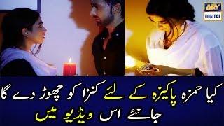 Aisi Hai Tanhai Episode 23 & 24 Promo Review - ARY Digital Drama 2018 HD