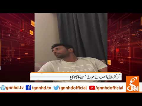 Pakistani cricketer Bilal Asif singing