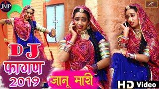 फागन 2019   न्यू होली डीजे धमाका   जानू मारी (Video)   Marwadi Dj Fagun   Rajasthani Holi Song   HD
