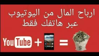 getlinkyoutube.com-اربح من اليوتيوب : طريقة عمل فيديوهات احترافية على هاتفك فقط والربح منها عن طريق نشرها على اليوتيوب